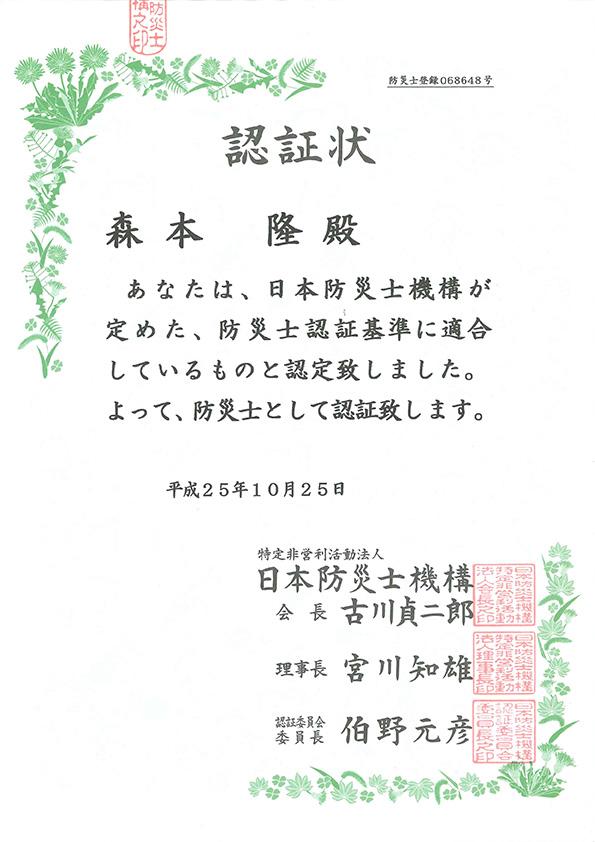 日本防災士機構 防災士認証賞状