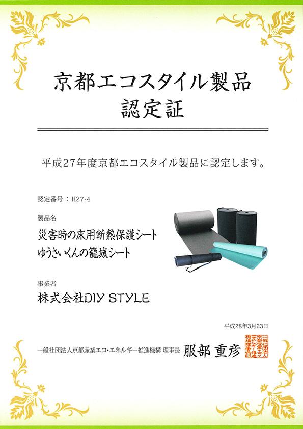 京都エコスタイル認定