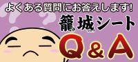 よくある質問に答えます!籠城シートQ&A