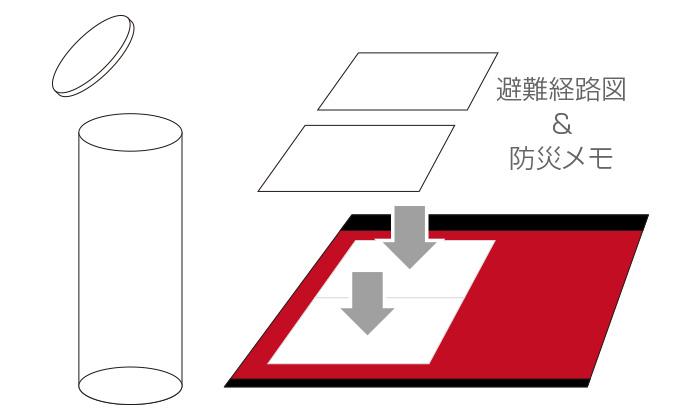 防災パックの筒は透明になっており、内側に防災メモや避難経路図等の避難計画書を貼り付けられるようになっています。籠城シートのWEBサイトを参考に、独自の避難計画を策定してご活用ください。専用のひな形もご用意しております。