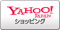 Yahooショッピングサイトへ