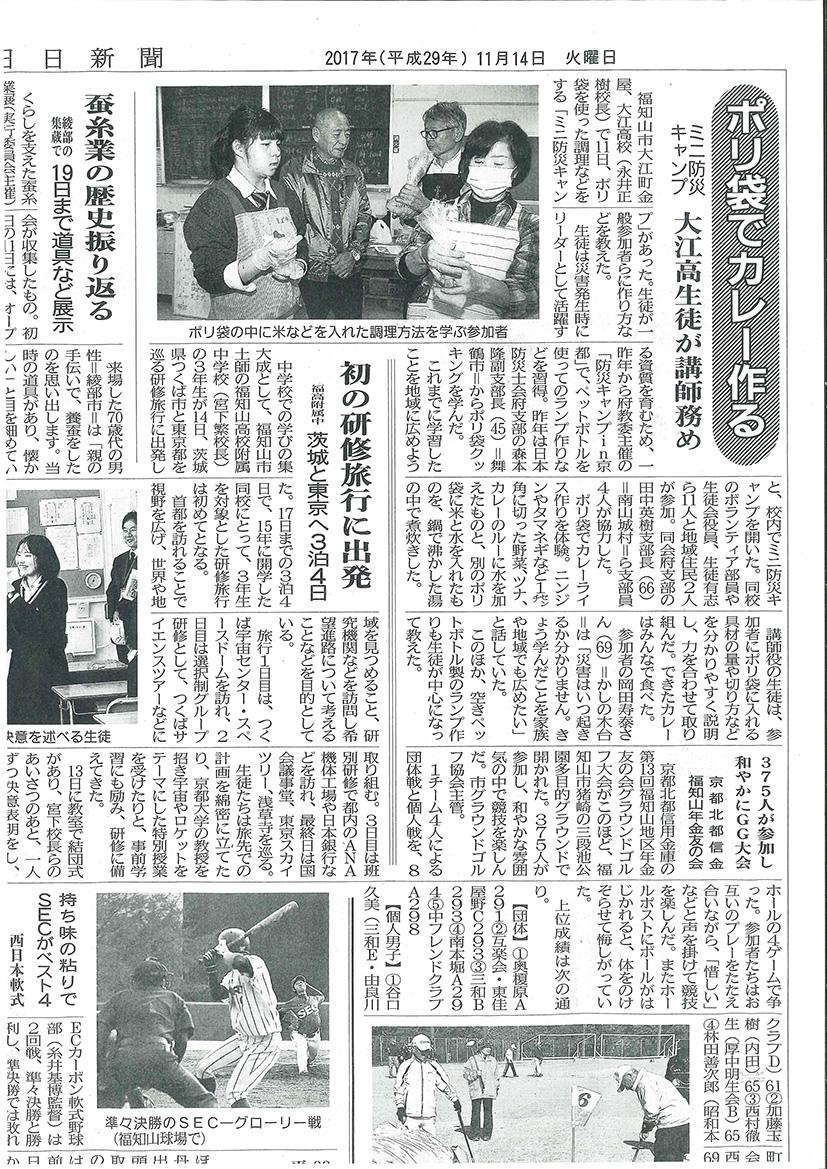 「ミニ防災キャンプ」の新聞記事