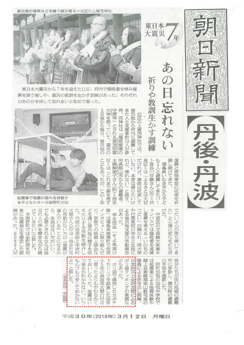 京都府与謝野町防災イベント新聞記事