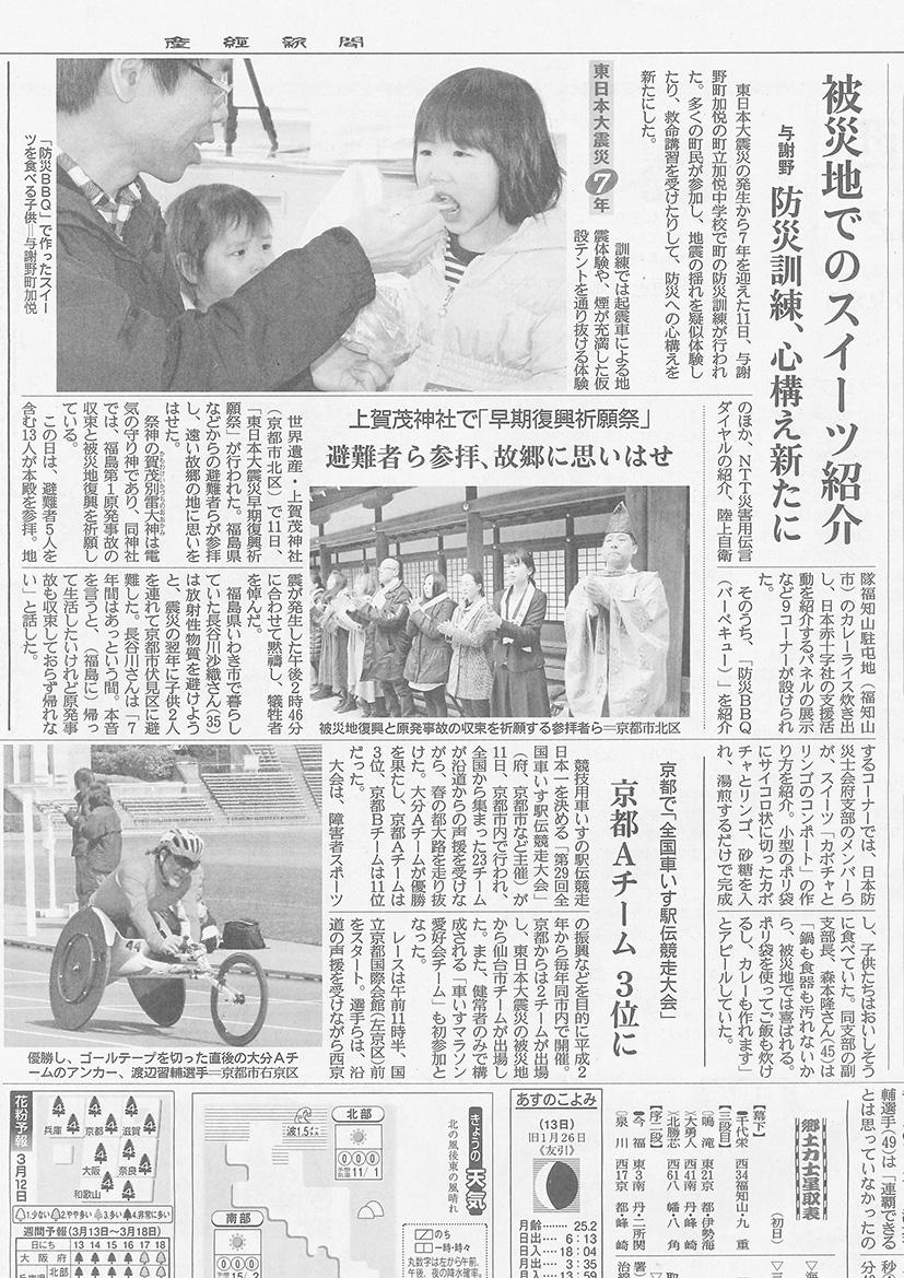 「防災BBQ」新聞記事