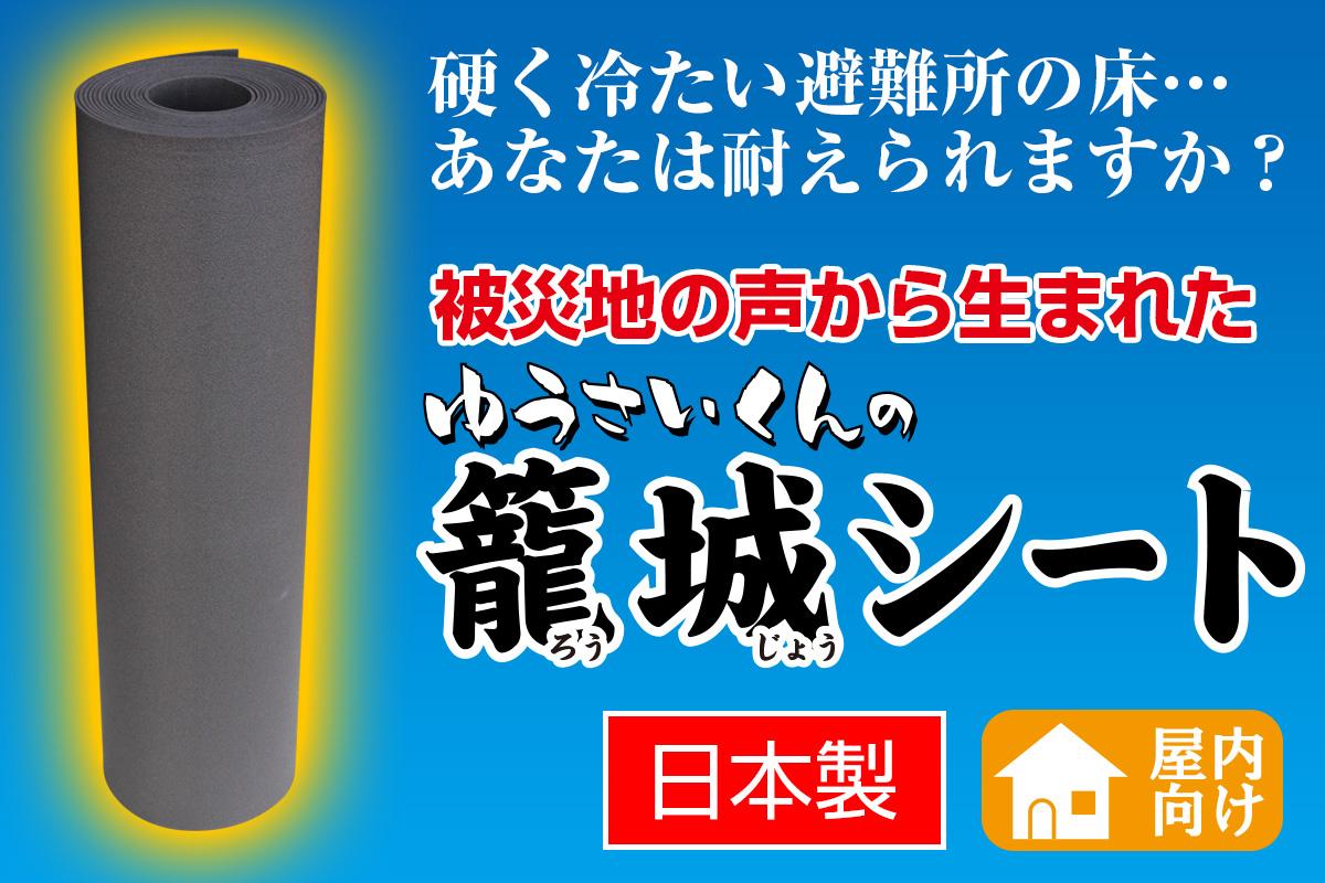 硬く冷たい避難所の床…あなたは耐えられますか?被災地の声から生まれたゆうさいくんの籠城シート 日本製 屋内向け