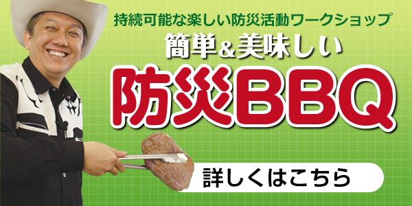 持続可能な楽しい防災活動ワークショップ 簡単&美味しい防災BBQ 詳しくはこちら