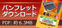 総合パンフレットダウンロード