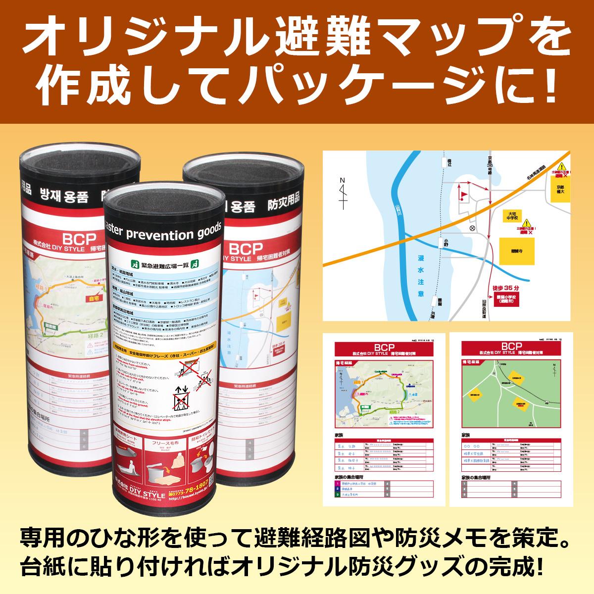 オロジナル避難マップを作製してパッケージに!専用のひな形を使って避難経路図や防災メモを策定。台紙に貼り付ければオリジナル防災グッズの完成!